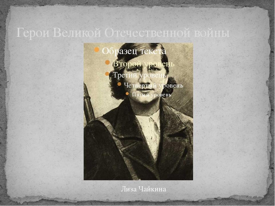 Герои Великой Отечественной войны Лиза Чайкина