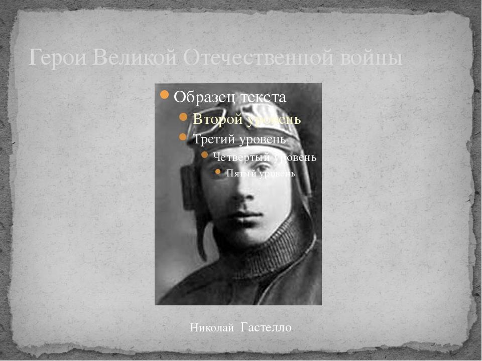 Герои Великой Отечественной войны Николай Гастелло