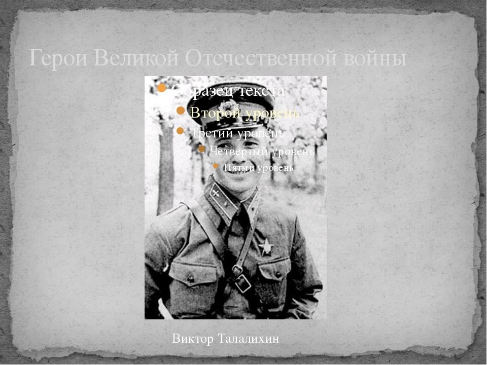 Герои Великой Отечественной войны Виктор Талалихин