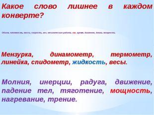 Какое слово лишнее в каждом конверте? Объем, плотность, масса, скорость, вес,