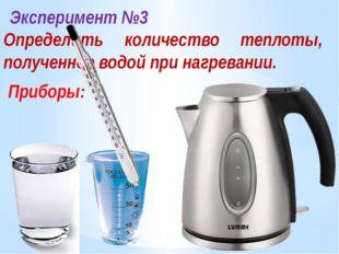 Эксперимент №3 Определить количество теплоты, полученное водой при нагревании