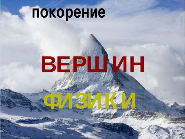 покорение ВЕРШИН ФИЗИКИ
