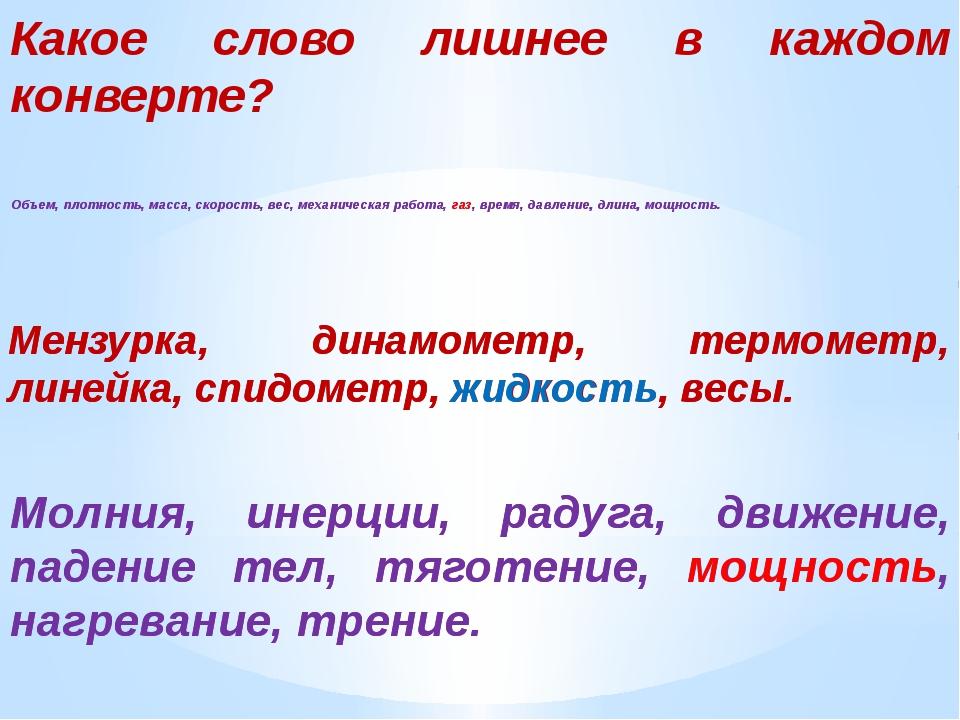 Какое слово лишнее в каждом конверте? Объем, плотность, масса, скорость, вес,...