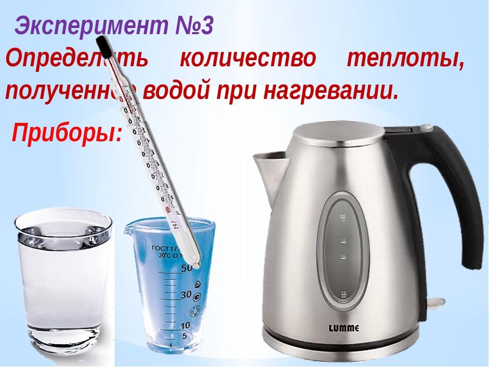 Эксперимент №3 Определить количество теплоты, полученное водой при нагревании...