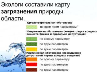 Экологи составили карту загрязнения природы области. Page *