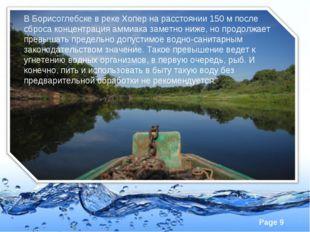 В Борисоглебске в реке Хопер на расстоянии 150 м после сброса концентрация ам