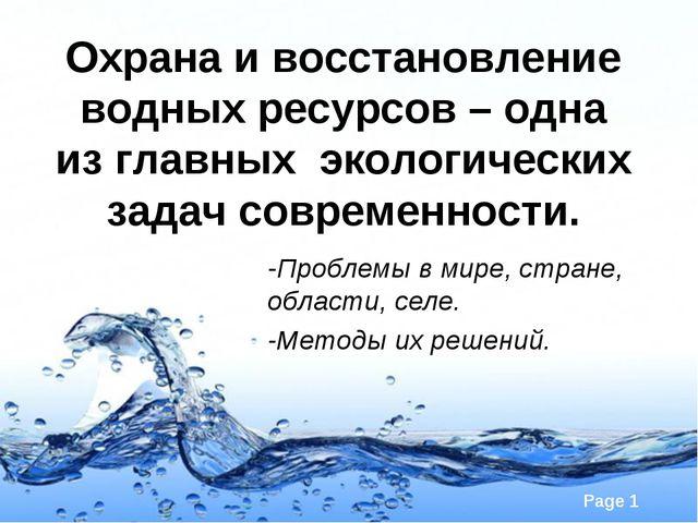 Охрана и восстановление водных ресурсов – одна из главных экологических задач...