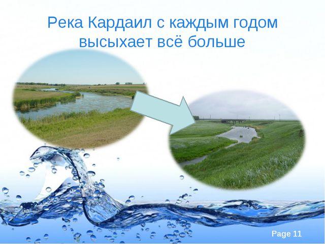 Река Кардаил с каждым годом высыхает всё больше Page *
