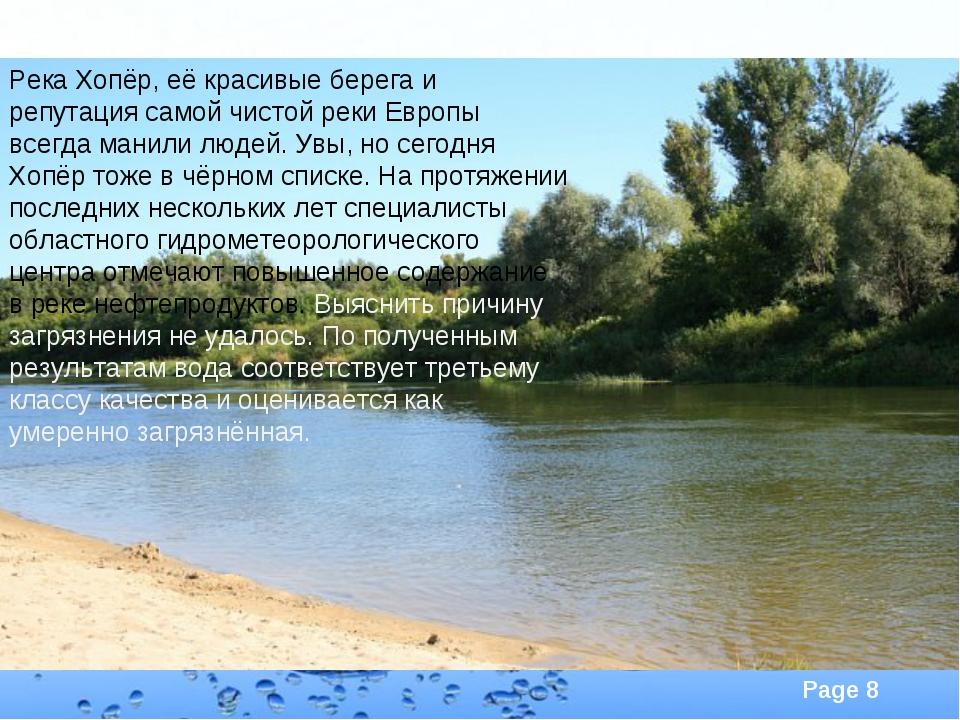 Река Хопёр, её красивые берега и репутация самой чистой реки Европы всегда ма...