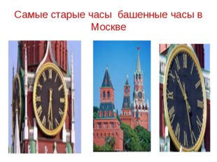 Самые старые часы башенные часы в Москве
