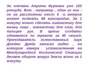 За плечами Амрита Фурмана уже 103 рекорда. Вот , например , один из них : он