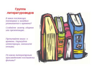 Группа литературоведов В каких пословицах, поговорках и загадках упоминается