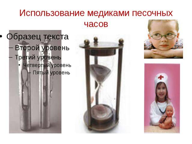Использование медиками песочных часов