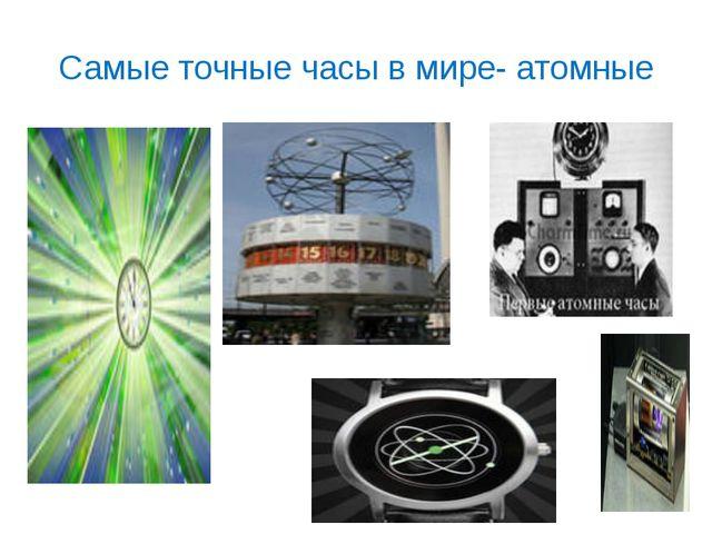 Самые точные часы в мире- атомные