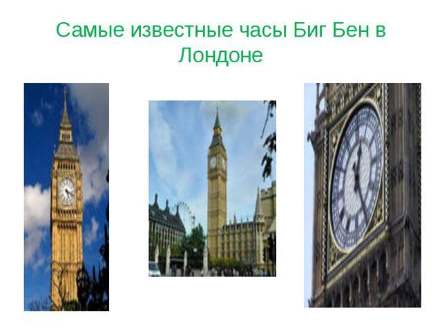Самые известные часы Биг Бен в Лондоне