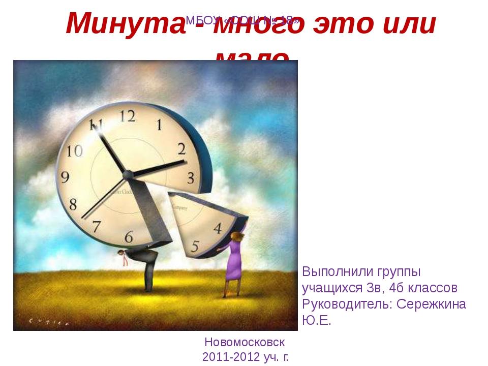 Минута - много это или мало МБОУ «СОШ № 18» Выполнили группы учащихся 3в, 4б...