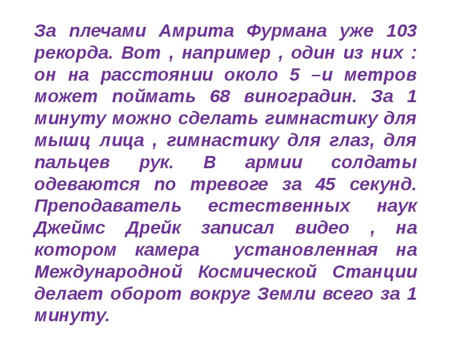 За плечами Амрита Фурмана уже 103 рекорда. Вот , например , один из них : он...