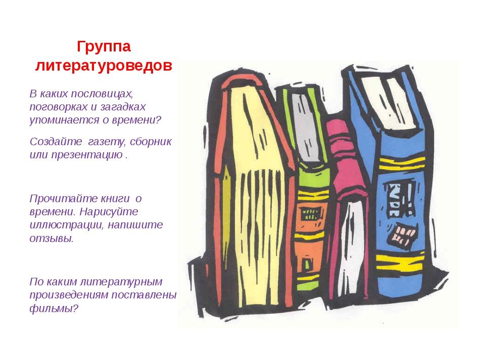 Группа литературоведов В каких пословицах, поговорках и загадках упоминается...