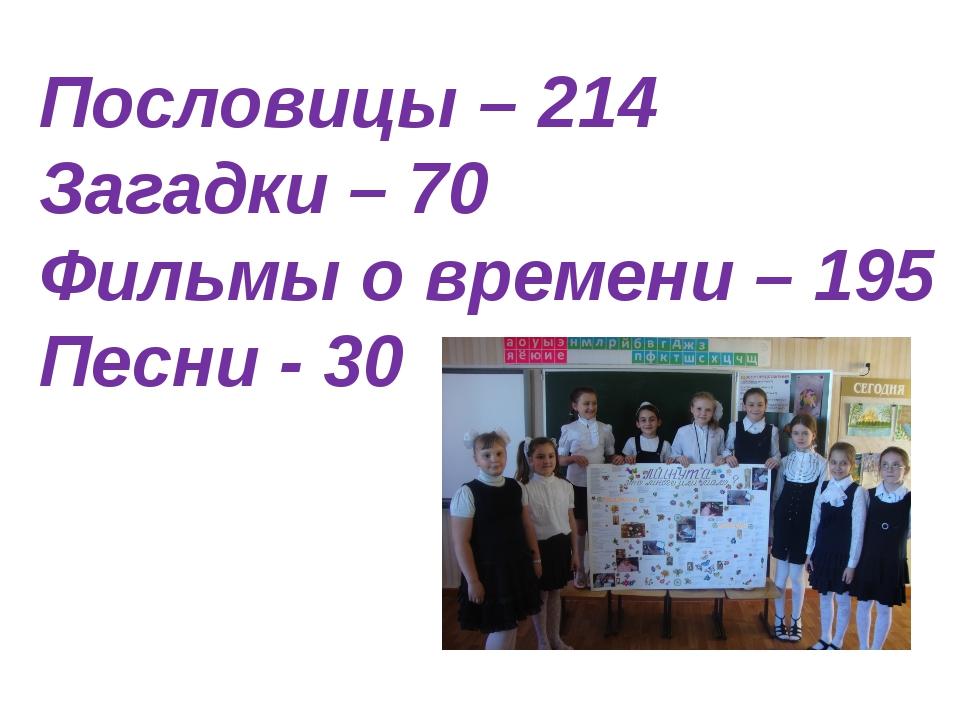 Пословицы – 214 Загадки – 70 Фильмы о времени – 195 Песни - 30