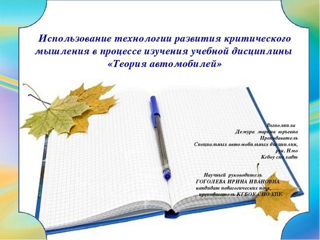 Использование технологии развития критического мышления в процессе изучения...