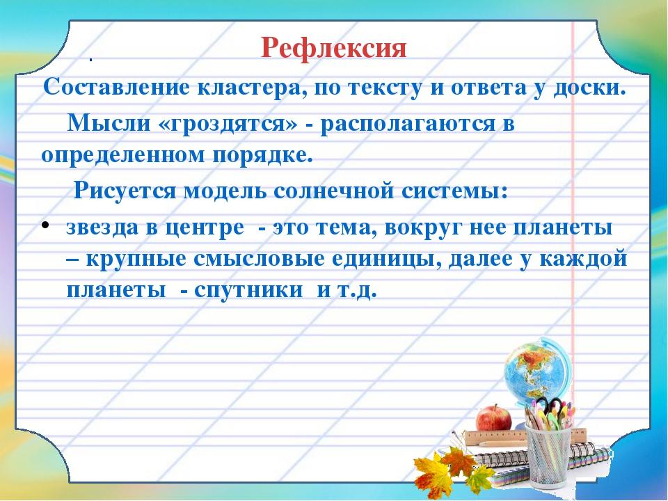 . Рефлексия Составление кластера, по тексту и ответа у доски. Мысли «гроздят...