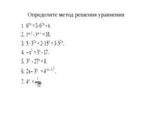 Определите метод решения уравнения