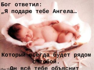 """Бог ответил: """"Я подарю тебе Ангела… Который всегда будет рядом с тобой. Он вс"""