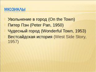 Увольнение в город(On the Town) Питер Пэн (Peter Pan, 1950) Чудесный город(