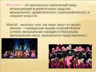 Мюзикл – это музыкально-сценический жанр, использующий выразительные средства