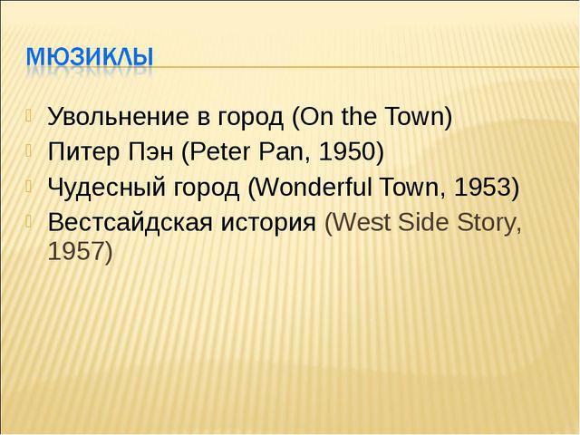 Увольнение в город(On the Town) Питер Пэн (Peter Pan, 1950) Чудесный город(...