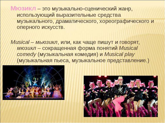 Мюзикл – это музыкально-сценический жанр, использующий выразительные средства...