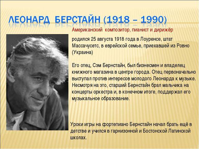 родился 25 августа 1918 года в Лоуренсе, штат Массачусетс, в еврейской семье,...