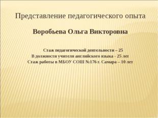 Представление педагогического опыта Воробьева Ольга Викторовна Стаж педагогич