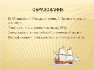 Куйбышевский Государственный Педагогический институт Факультет иностранных яз