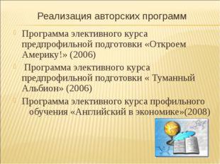 Реализация авторских программ Программа элективного курса предпрофильной подг