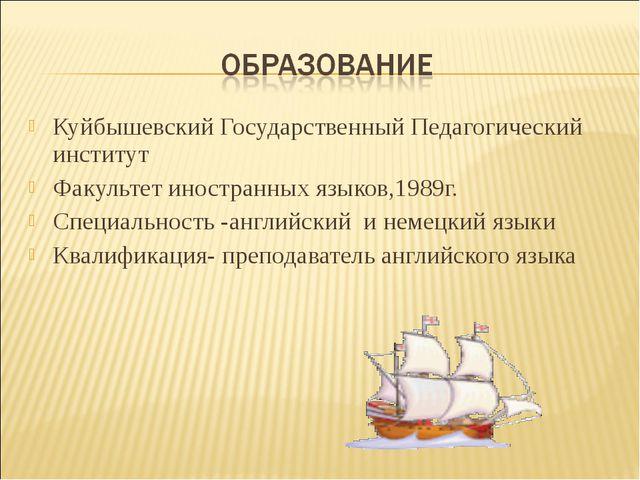 Куйбышевский Государственный Педагогический институт Факультет иностранных яз...