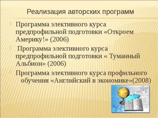 Реализация авторских программ Программа элективного курса предпрофильной подг...