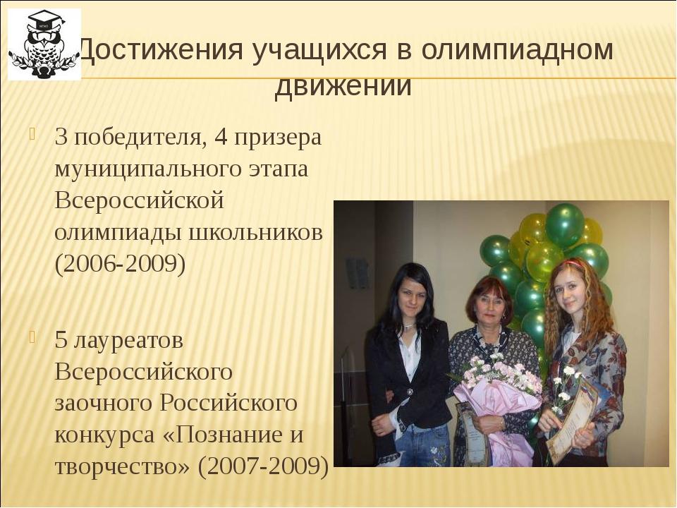 Достижения учащихся в олимпиадном движении 3 победителя, 4 призера муниципаль...