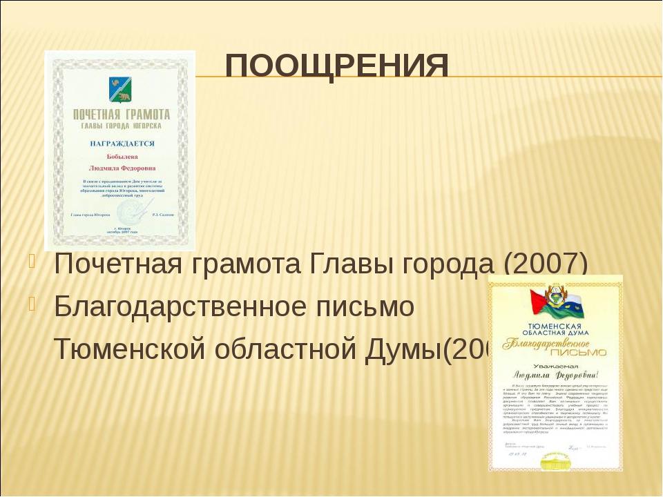 ПООЩРЕНИЯ Почетная грамота Главы города (2007) Благодарственное письмо Тюменс...