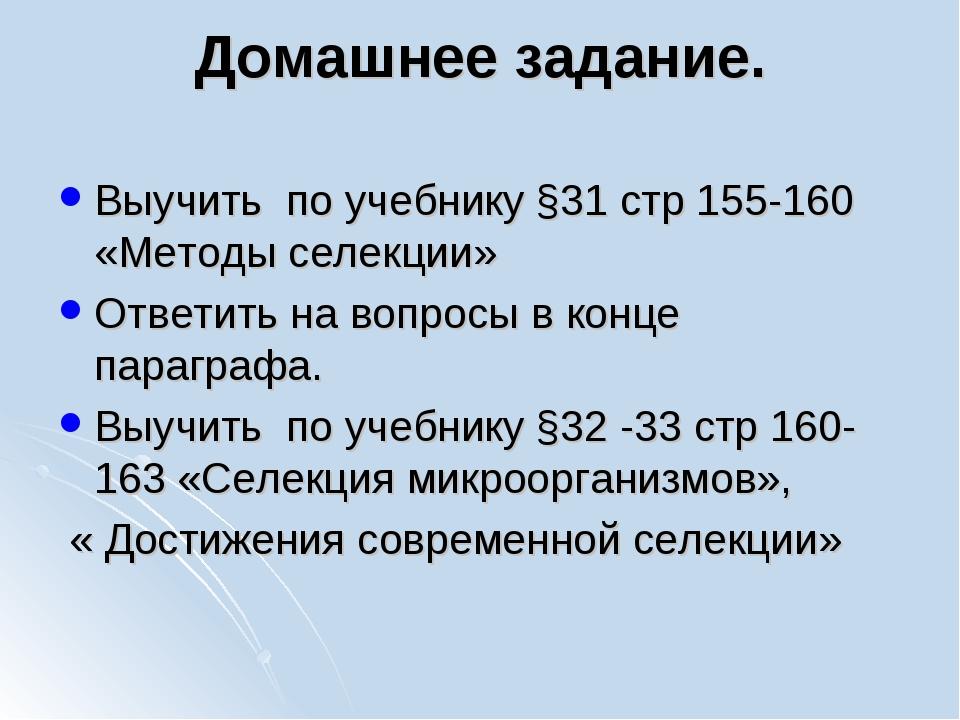 Домашнее задание. Выучить по учебнику §31 стр 155-160 «Методы селекции» Ответ...