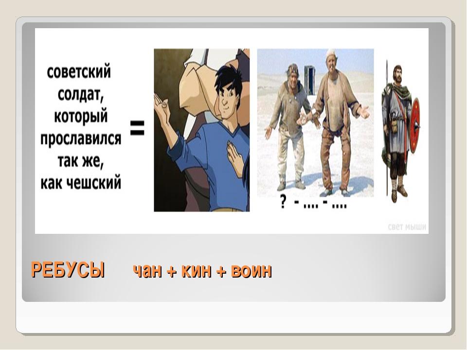 РЕБУСЫ чан + кин + воин