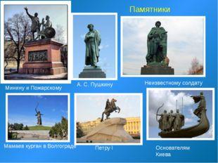 Памятники Основателям Киева Минину и Пожарскому А. С. Пушкину Неизвестному со