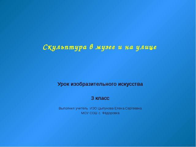 Скачать бесплатно электронный учебник по изо кузина 3 класс