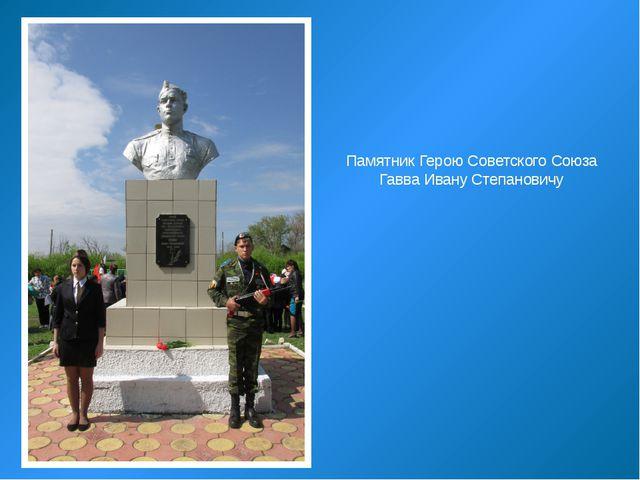 Памятник Герою Советского Союза Гавва Ивану Степановичу