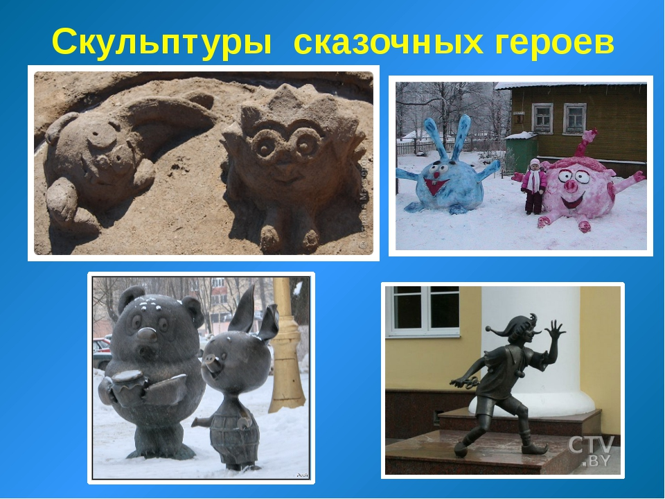 Скульптуры сказочных героев