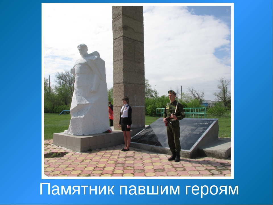 Памятник павшим героям