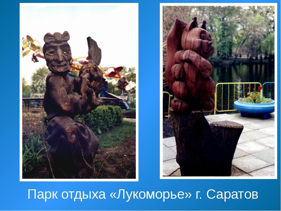 Парк отдыха «Лукоморье» г. Саратов