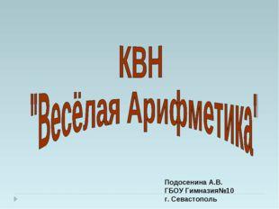 Подосенина А.В. ГБОУ Гимназия№10 г. Севастополь