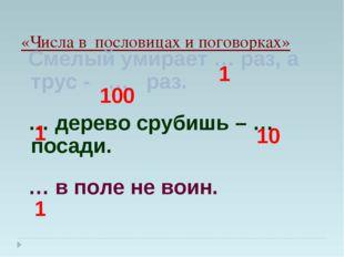 «Числа в пословицах и поговорках» Смелый умирает … раз, а трус - … раз. … дер