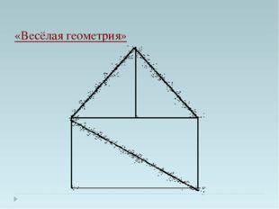 «Весёлая геометрия»